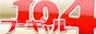 風俗検索サイト フーギャル104