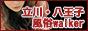 立川・八王子デリヘル・ホテヘル風俗情報|立川・八王子風俗walker