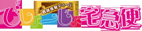 吉祥寺ヘルス!三鷹や中野/高円寺のデリヘル風俗[美少女宅急便]
