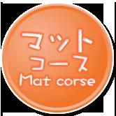 マットコース