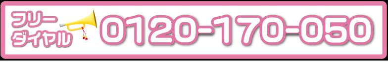 0120-170-050