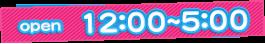 [OPEN]17:00~05:00